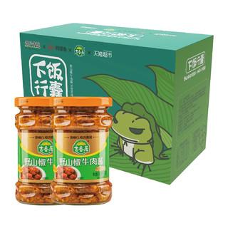 吉香居 旅行青蛙之下饭行囊 野山椒牛肉酱 218g*2瓶 *2件