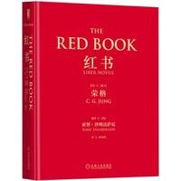 京东PLUS会员 : 《红书》荣格传世奇书