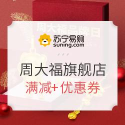 苏宁易购 周大福官方旗舰店 超级品牌日