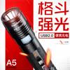 神火(supfire)A5强光手电筒 usb充电式 49元