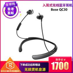 博士(BOSE)QC30入耳颈挂耳塞式无线蓝牙消噪降噪重低音HIFI发烧高端运动耳机耳麦bose耳机 神秘黑