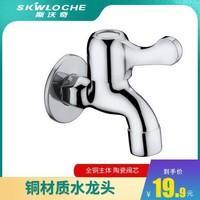 斯沃奇(SKWLOCH)龙头 快开 拖把池单冷洗衣机水龙头卫浴水嘴 铜材质水龙头 LK6005
