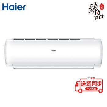 Haier 海尔 劲铂 KFR-35GW/03DIB81A 1.5匹 变频冷暖 壁挂式空调