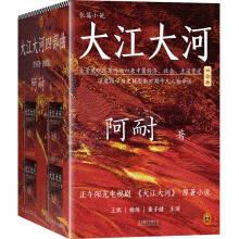 《大江大河四部曲》(套装共4册)