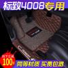 标致4008专用丝圈汽车全包围脚垫改装饰 248元