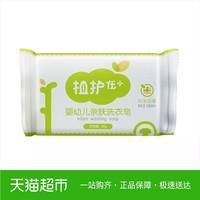 植护婴儿亲肤洗衣皂80g宝宝儿童肥皂尿布皂BB皂