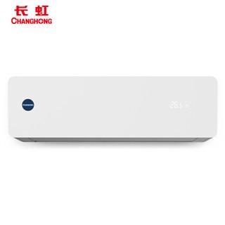CHANGHONG 长虹 KFR-35GW/DKTW1+A1 挂机空调 1.5匹