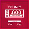 能抢到算我输,华为官方旗舰店的600元无门槛店铺优惠券04/17-04/22 0.1元