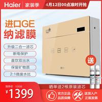 海尔(Haier)净水器家用 直饮净水机 纳滤反渗透 直饮机 自来水过滤器滤水器HSNF-300Q1
