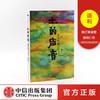 土的声音 苏阳 著 中信出版社图书 正版书籍 29元