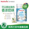 Healtheries 贺寿利 奶片 190g 39元(需用券)