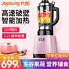 Joyoung 九阳 L13-Y91 破壁机 699元