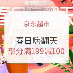 京东超市 春日嗨翻天专场活动