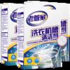 老管家 洗衣机槽清洁剂 (三袋/盒、其它、1.1kg)
