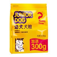 Paddy Time 最宠 小型幼犬混合味 狗粮 3.5kg *5件