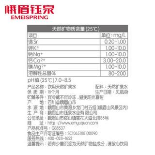 峨眉钰泉 饮用天然矿泉水 350ml*6瓶装