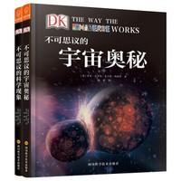京东PLUS会员 : 《DK科普图书:不可思议的宇宙奥秘+科学现象》(套装共2册)