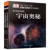 《DK科普图书:不可思议的宇宙奥秘+科学现象》(套装共2册)