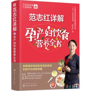 Chemical Industry Press 化学工业出版社 范志红详解孕产妇饮食营养全书