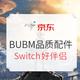 京东 BUBM自营旗舰店 Switch高品质配件