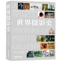 《世界摄影史》(经典读物)