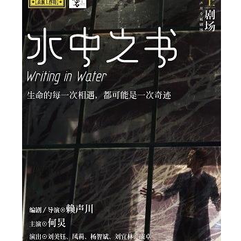 赖声川编剧导演&何炅主演话剧《水中之书》  长沙站