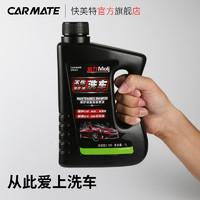 CARMATE 快美特 cps-311-0 洗车液
