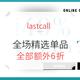 lastcall 全场精选单品