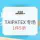 亚马逊中国 TAIPATEX乳胶床垫专场