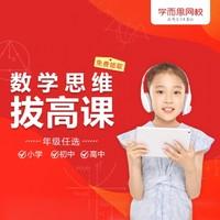 数学思维拔高课(小学/初中/高中)