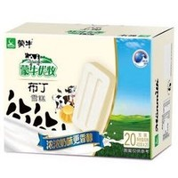 限地区 : 蒙牛 优牧 布丁牛奶口味雪糕冰淇淋 40g*20支