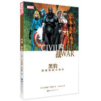 世界图书出版公司 9787519244996 内战:黑豹