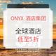 ONYX 酒店集团年度大促 全球酒店低至5折,买一送一