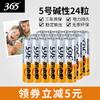 365 碱性5号电池 无汞无镉 24粒 19.9元包邮(需用券)