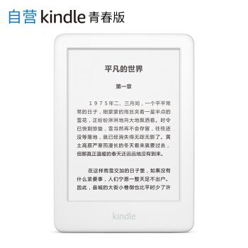 Kindle 电子书阅读器 电纸书 青春版 4G 白色