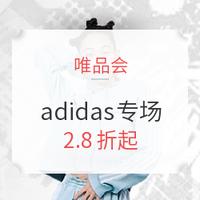 促销活动?#20309;?#21697;会 adidas最后疯抢专场