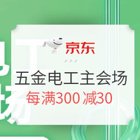 23日0点、促销活动:京东 家装节 五金电工主会场