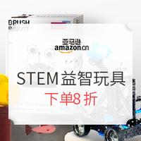 促销活动:亚马逊中国 STEM益智玩具