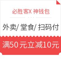 神钱包 X 必胜客,外卖/堂食/扫码付