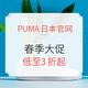 PUMA日本官网 精选服饰鞋包 春季大促