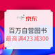 0点抢券、限时2小时:京东 世界读书日 百万自营图书 每满100减50,抢423-100神券,最高满423减300