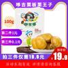 哆吉栗王子 板栗袋熟制甘栗仁休闲零食即食小吃坚果 13.8元(需用券)