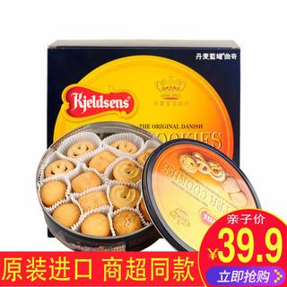 丹麦原装进口蓝罐曲奇饼干原味681g 曲奇饼干礼盒 临期特惠
