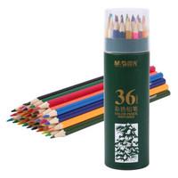 M&G 晨光 AWP36802 绿色PP筒装系列彩色铅笔 36色
