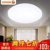 OSRAM 欧司朗 LED吸顶灯 20W 日光色6500K 81.9元