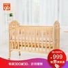 gb 好孩子 婴儿床MC905原木色 1029元