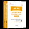 《中公教育事业单位考试用书2019教材 A类综合管理类》 18元