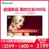 海信(Hisense)HZ55E5A 16G 55英寸4K超高清Unibody一体超薄 智能液晶电视 2997元
