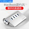 奥睿科(ORICO)USB3.0分线器 高速扩展4口集线器HUB 笔记本电脑一拖四多接口转换器M3H USB3.0*4银色 线长1米 49元