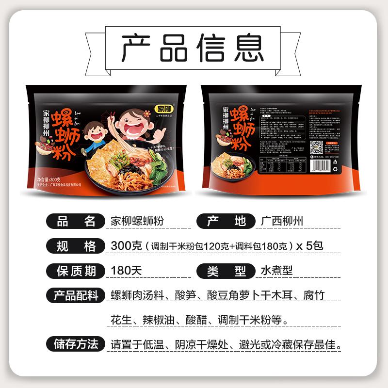 家柳 螺蛳粉柳州正宗螺丝粉300克5包袋装广西速食特产螺狮粉加量型
